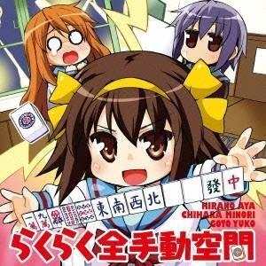 種別:CD 発売日:2011/04/06 収録:Disc.1/01. らくらく全手動空間 (3:51...