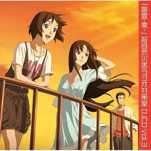 ラジオCD/喰霊-零- DJCD 3 【CD】