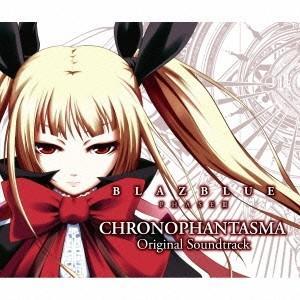 石渡大輔/PS3 ブレイブルー クロノファンタズマ オリジナルサウンドトラック 【CD】|esdigital