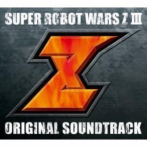 (ゲーム・ミュージック)/第3次スーパーロボット大戦Z 時獄篇&天獄篇 オリジナルサウンドトラック 【CD】|esdigital