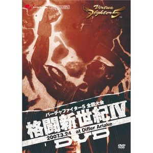 バーチャファイター5 全国大会 格闘新世紀IV  【DVD】