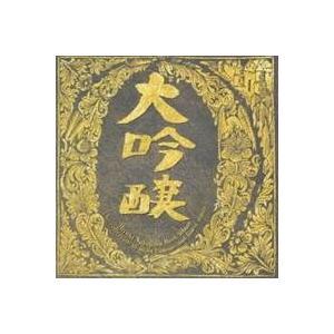 中島みゆき/ベストアルバム 大吟醸 【CD】|esdigital