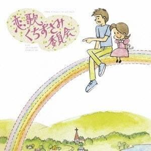 (V.A.)/恋歌くちずさみ委員会 【CD】