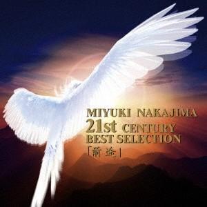 中島みゆき/中島みゆき・21世紀ベストセレクション『前途』 【CD】|esdigital