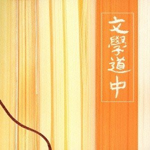 種別:CD 発売日:2013/06/12 収録:Disc.1/01.Nostalgia(1:58)/...