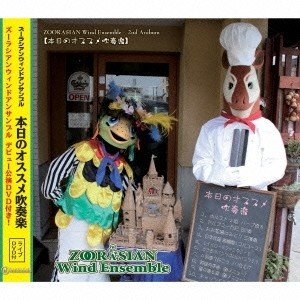 ズーラシアンウィンドアンサンブル/本日のオススメ吹奏楽 【CD+DVD】