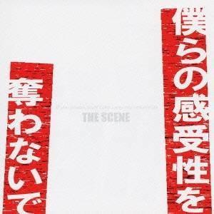 THE SCENE/僕らの感受性を奪わないで 【CD】