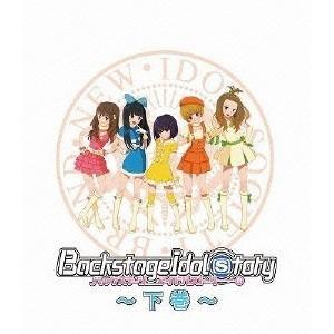 バックステージ・アイドル・ストーリー 下巻 【Blu-ray】