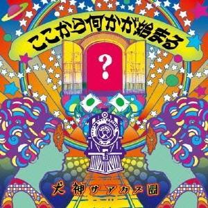 種別:CD 発売日:2015/10/21 収録:Disc.1/01.地獄の家(1:54)/02.月光...