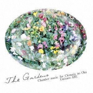 阿部海太郎/The Gardens -Chamber music for Clematis no O...