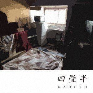 GADORO/四畳半 【CD】