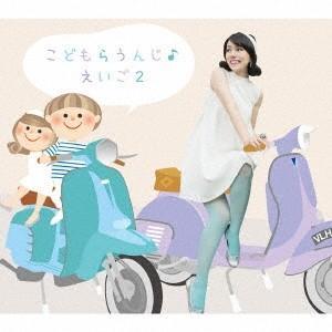 キコ・ウィルソン/こどもらうんじ♪えいご 2 【CD】