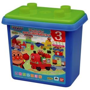 ブロックラボ ワールドシリーズ アンパンマン たのしいのりものバケツ  おもちゃ こども 子供 知育...