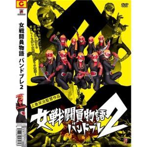 女戦闘員物語バンドブレ2 【DVD】