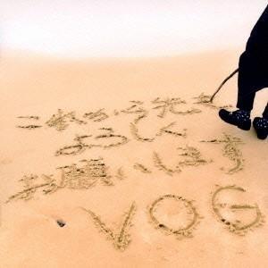 VOG/これから先もよろしくお願いします 【CD】