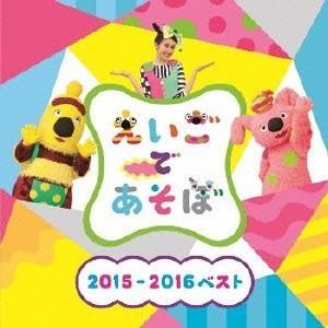 (教材)/NHK えいごであそぼ 2015-2016ベスト 【CD】
