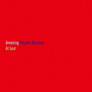 ミヤマカヨコ/Amazing Kayoko Miyama At Last 【CD】