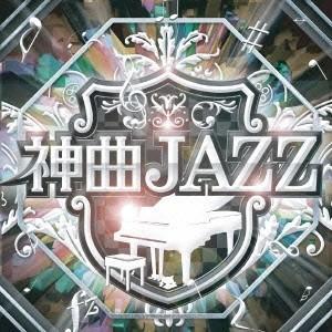 Wakai Project/神曲JAZZ 【CD】|esdigital