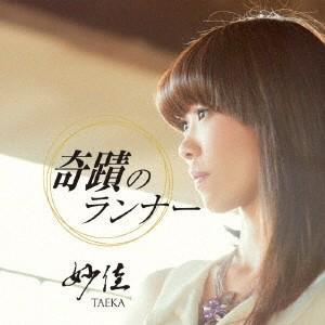 種別:CD 発売日:2017/10/15 収録:Disc.1/01.奇蹟のランナー/02.サクラのア...