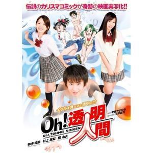 Oh!透明人間  【DVD】