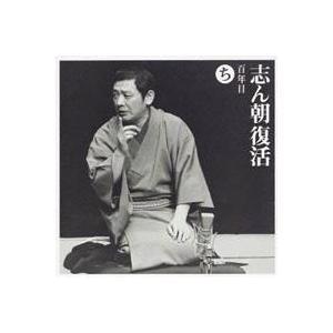 種別:CD 発売日:2002/08/21 収録:Disc.1/01. [百年目] 出囃子 〜マクラ ...