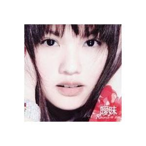 レイニー・ヤン[楊丞琳]/曖昧 【CD】...
