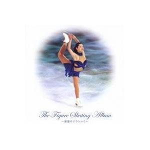 (オムニバス)/フィギュアスケート・アルバム 〜銀盤のクラシック〜 【CD】|esdigital