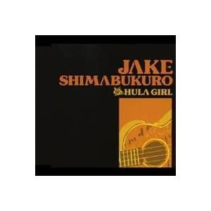ジェイク・シマブクロ/フラガール 【CD】