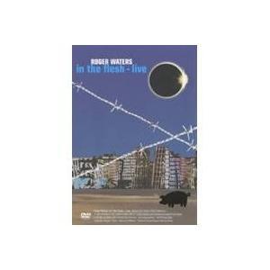 ロジャー・ウォーターズ/イン・ザ・フレッシュ 【洋楽DVDキャンペーン】 【DVD】|esdigital