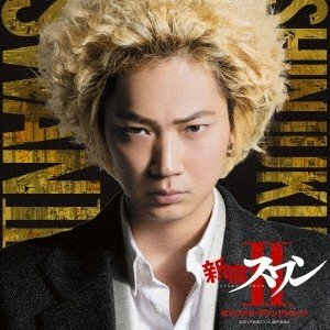 (V.A.)/映画「新宿スワンII」オリジナル・サウンドトラック 【CD】