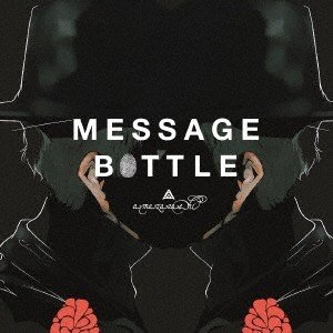 amazarashi/メッセージボトル《通常盤》 【CD】