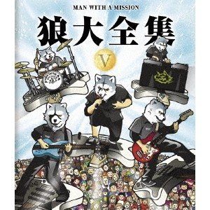 MAN WITH A MISSION/狼大全集 V 【Blu...