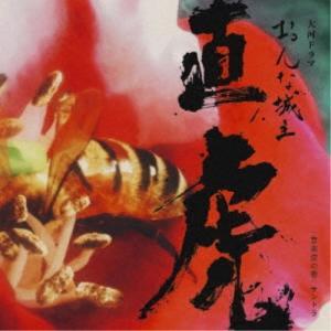 菅野よう子/NHK大河ドラマ おんな城主 直虎 音楽虎の巻 サントラ 【CD】