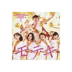 (サウンドトラック)/モテキ的音楽のススメ 映画盤 【CD】