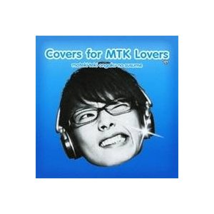 (V.A.)/モテキ的音楽のススメ Covers for MTK Lovers盤 【CD】