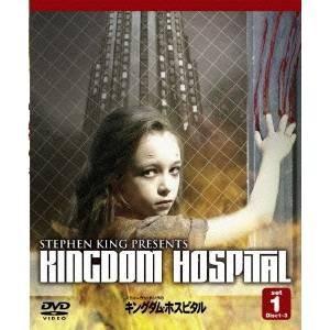 スティーヴン・キングのキングダム・ホスピタル セット1 【DVD】