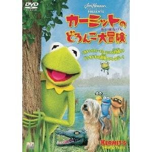 カーミットのどろんこ大冒険 【DVD】|esdigital
