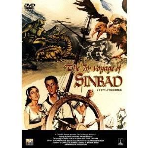 シンドバッド 7回目の航海 【DVD】|esdigital