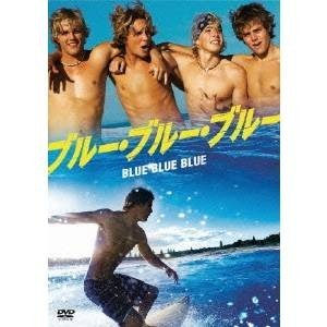 ブルー・ブルー・ブルー 【DVD】|esdigital