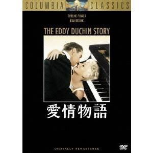 愛情物語 【DVD】|esdigital
