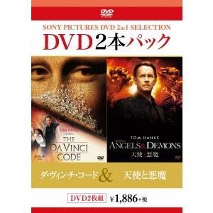 ダ・ヴィンチ・コード/天使と悪魔 【DVD】...