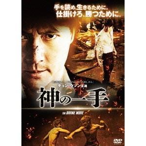 神の一手 【DVD】