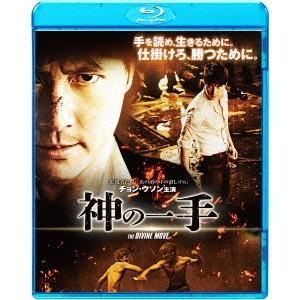 神の一手 【Blu-ray】