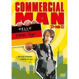 コマーシャル・マン 【DVD】