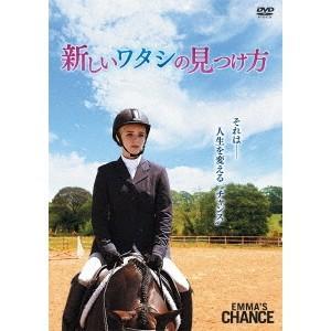 新しいワタシの見つけ方 【DVD】