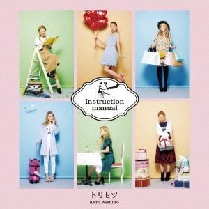 西野カナ/トリセツ 《通常盤》【CD】|esdigital