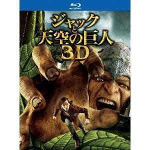 ジャックと天空の巨人 3D&2Dブルーレイセット 【Blu-ray】|esdigital