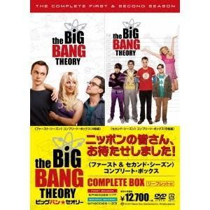 ビッグバン★セオリー<ファースト&セカンド・シーズン> コンプリート・ボックス 【DVD】