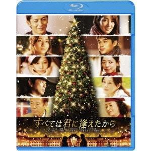 種別:Blu-ray 発売日:2014/12/17 説明:解説 幸せを願う男女の6つのストーリーが交...