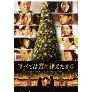 種別:DVD 発売日:2014/12/17 説明:解説 幸せを願う男女の6つのストーリーが交錯する、...